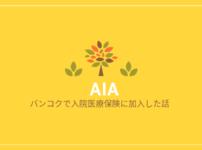 バンコクで赤ちゃんと親の入院医療保険「AIA」に加入しました