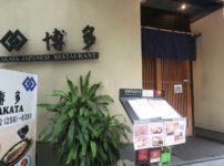 お手頃で美味しい和食ランチ「博多(HAKATA)」@プロンポンsoi26