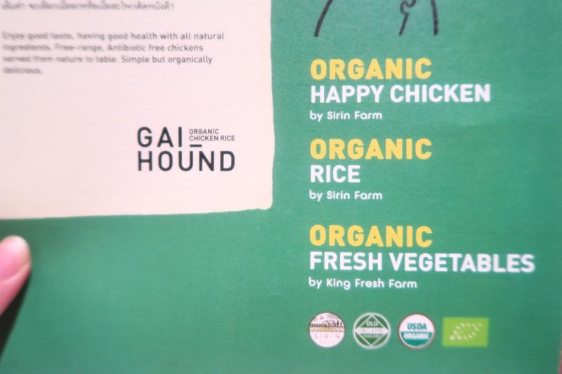 オーガニックチキンのカオマンガイ専門店「GAI HOUND(ガイハウンド)」@エムクオーティエヘリックス