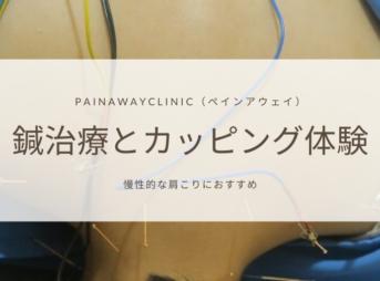 慢性的な肩こりに鍼治療とカッピングを「ペインアウェイ」で受けてきました!(PR)