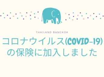 コロナウイルス(COVID-19)の保険に加入しました~窓口での加入方法とオンラインでの加入方法~