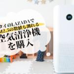 """タイのLAZADAでPM2.5対応の空気清浄機""""Xiaomi Mi Air Purifier Pro""""を購入しました!"""