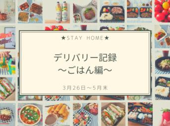 【stayhome】1人で昼ご飯と夫婦2人の夜ご飯のバンコクのデリバリー記録~ごはん編~