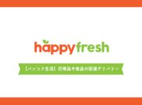 バンコク『happy fresh(ハッピーフレッシュ)』の使い方
