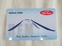日本の食材が揃う『フジスーパー』でポイントカードが始まったよ!