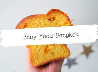 タイで離乳食開始してやっと終わり!使っていた食材やタイの離乳食を紹介