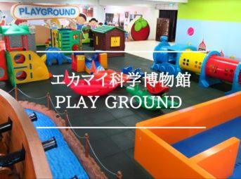 """【エカマイ科学博物館】大人と子ども2人で50Bで遊べる遊び場""""PLAY GROUND""""へ!③"""