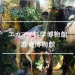 """恐竜ブームの息子とエカマイ科学博物館の中にある""""恐竜博物館""""へGo!その②"""