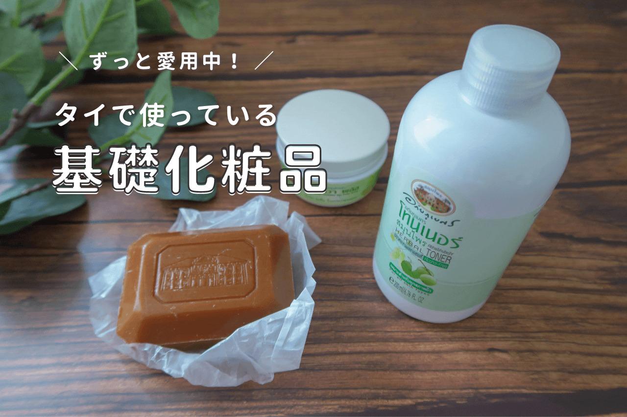 敏感肌のわたしが愛用している基礎化粧品「アバイブーベ」シリーズ!