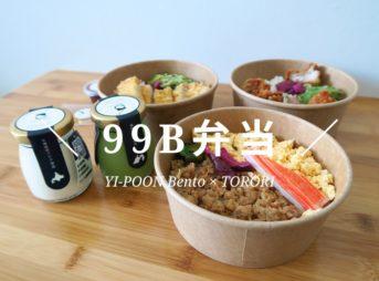 99B弁当!和食デリバリーの『YI-POON-Bentó』と滑らか生プリン『TORORI』のコラボ企画!(PR)
