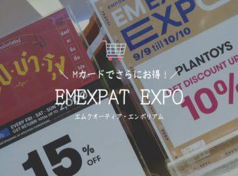 Mカード提示でお得に買い物『EM Expat Expo』でおもちゃエリアも割引中(PR)