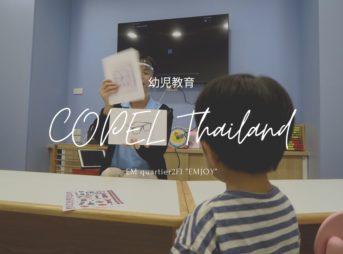【バンコク習い事】0歳から出来る日本でも人気の幼児教室『COPEL』がエムクオーティエにオープン!(PR)