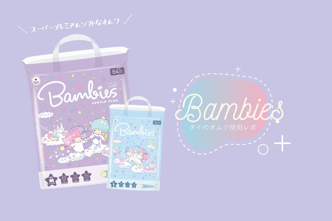 キキララが可愛い!ジャパンクオリティーなタイのオムツ『Bambies』を使ってみました(PR)