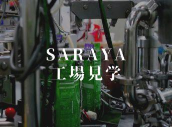 【SARAYAセール告知】SARAYAの工場見学に行ってきました!(PR)