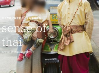 【sense of thai】タイの民族衣装を着て寺院で家族の記念撮影をしてもらいました!