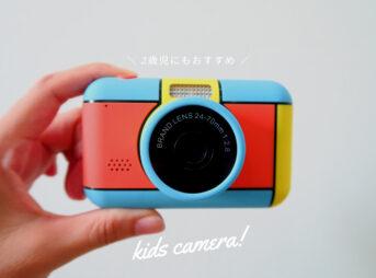 【ClickingDYS D7レビュー】買ってよかった!画質は悪いけどキッズカメラがおすすめなわけ!