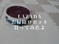 LAZADAでお掃除ロボット『PetVac360』を買ってみたらめっちゃ便利だった!