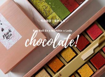 【PR】Kyo Roll En x MarkRin x Leduコラボ商品!タイフレーバーの生チョコを食べてみた!