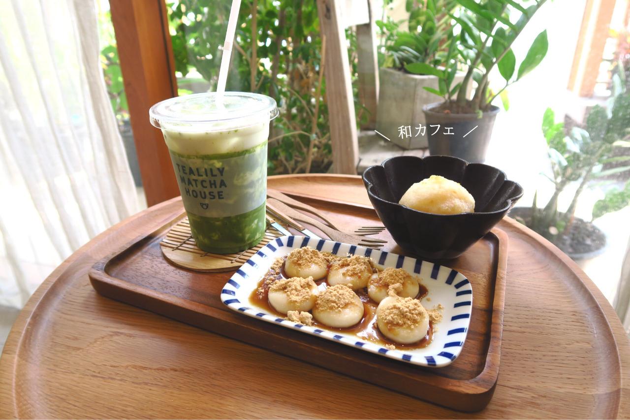 【Tealily Cafe】抹茶が美味しい!ナチュラルで温かみのある和カフェ@Ekkamai soi 12