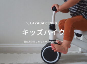 【LAZADA】初めてのキッズバイクを購入!199Bと安いけどどんな感じ?