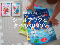 【知育】2歳児に安くて遊べるタイのKUMONとシールブックがおすすめ!