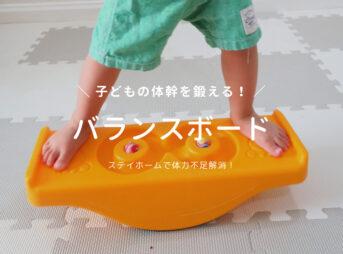【LAZADA】子どもの運動不足に!省スペースでバランス感覚を養うバランスボード!