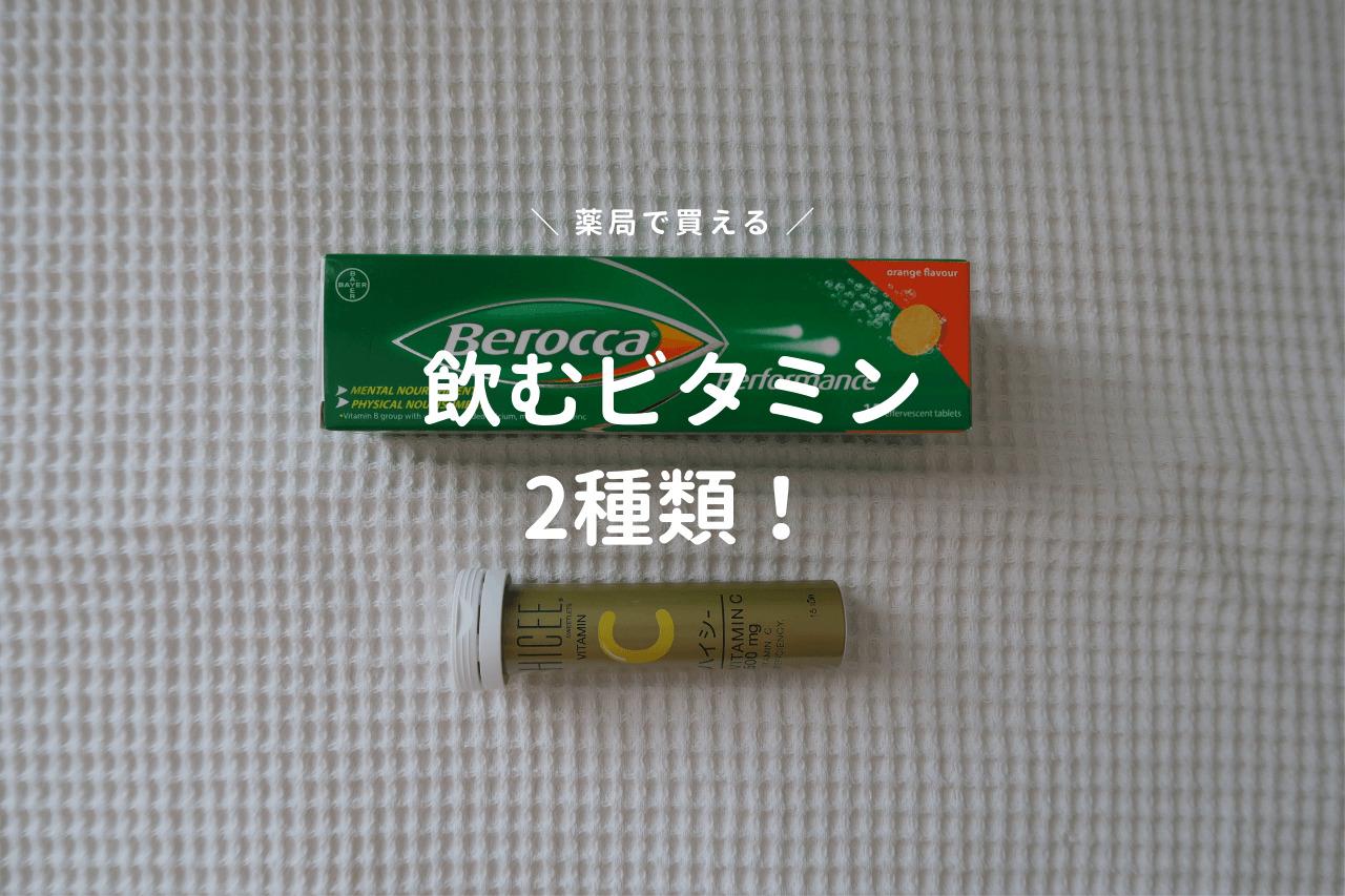 バンコクで買える飲むビタミン剤!ストレスや日々の疲れ、シミ・そばかす予防に愛用中