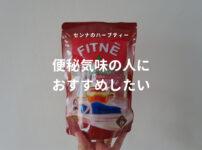 便秘で困ったらタイで有名なハーブティー「FITNE'」を試してみて!