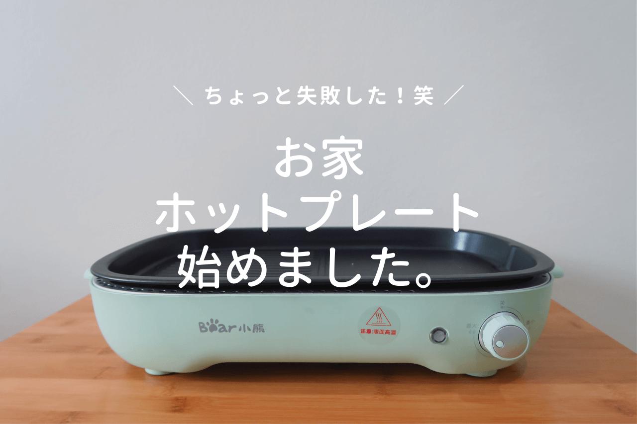 鍋がくっついていない純粋なホットプレートが欲しい!ということでLAZADAで探しました。