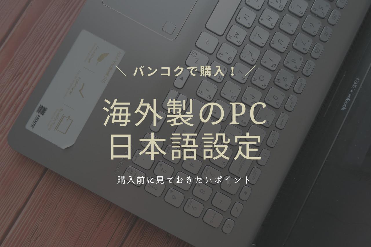 【海外】タイでパソコンを購入!日本語化に表示言語を切り替えたい場合に見ておくポイント