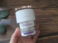 寝ている間に美白!翌日もちっとつるっと美白のスリーピングマスク『Derma Booster Mask』が凄い