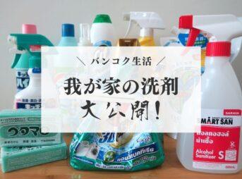 【バンコク生活】我が家の使ってる洗剤・掃除用洗剤を一挙まとめ!